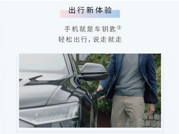 华为P30系列可作为宝马车钥匙 但目前仅支持一款车型