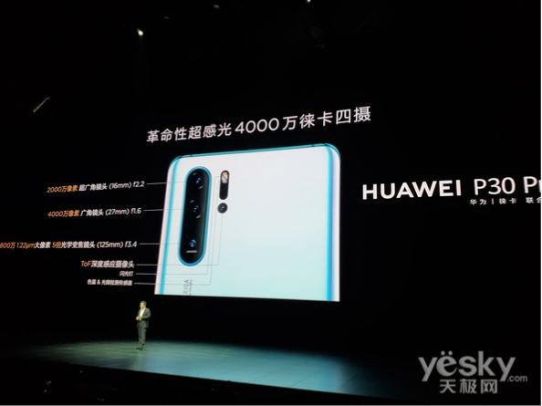 改写手机摄影规则,华为P30 Pro超感光徕卡四摄诠释影像之美