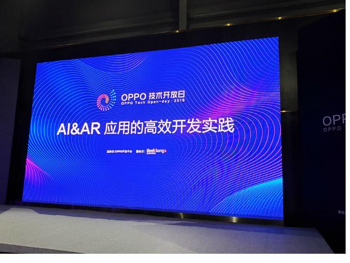 OPPO技术开放日第三期:探索AI&AR 助力高效开发