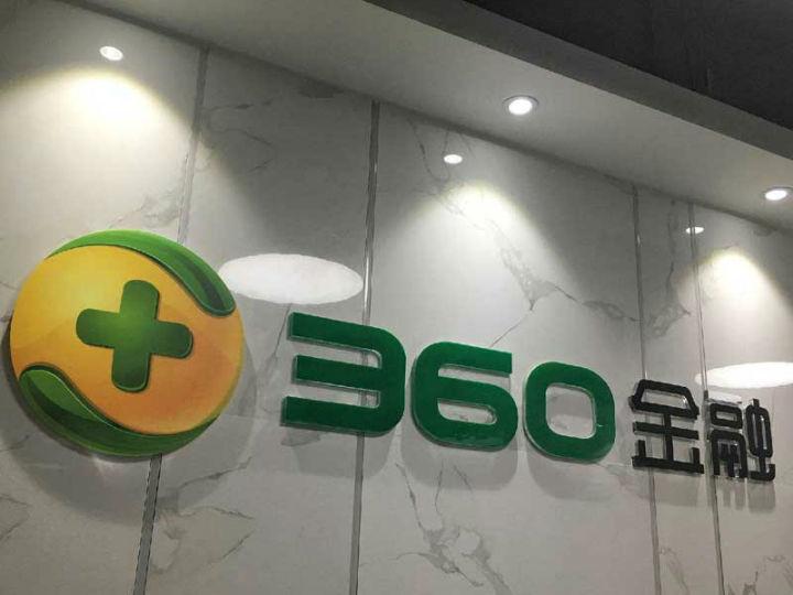 金融科技风控大会:360金融夺魁最佳大数据风控平台