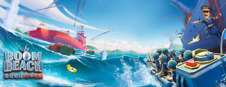 《海岛奇兵》最强更新版本战斗母舰今日上线