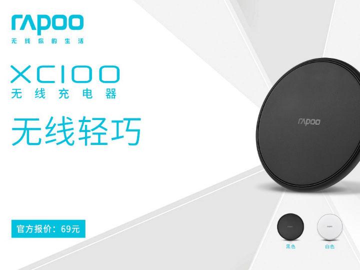 无线轻巧 雷柏XC100无线充电器上市