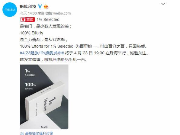 魅族16s定档4月23日 或售3398元起