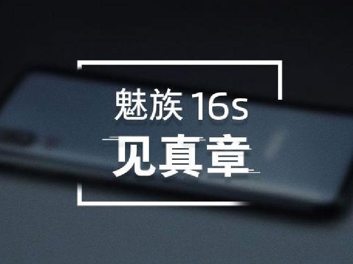 4月23日宣布!魅族16s开启盲约:周全屏+骁龙855,售价3000元阁下