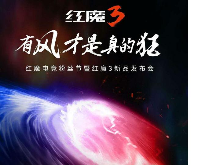 定了!4月28日见证新游戏神器,红魔3电竞手机发布