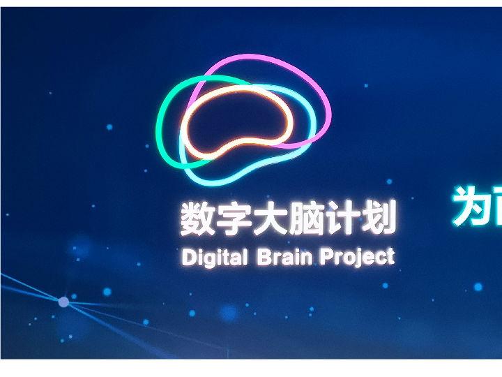 """新华三重磅发布""""数字大脑计划"""" 为企业添加五大核心能力"""