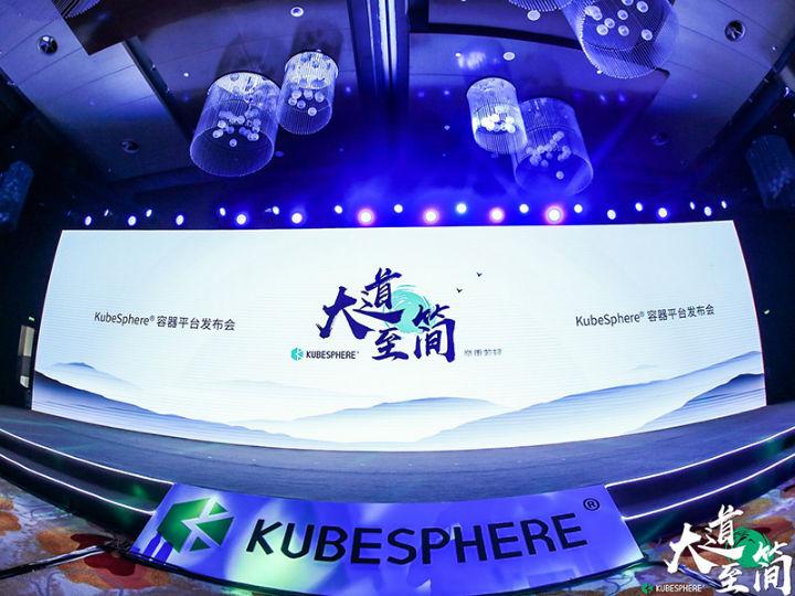 KubeSphere容器平台高级版发布,加入开源社区CNCF