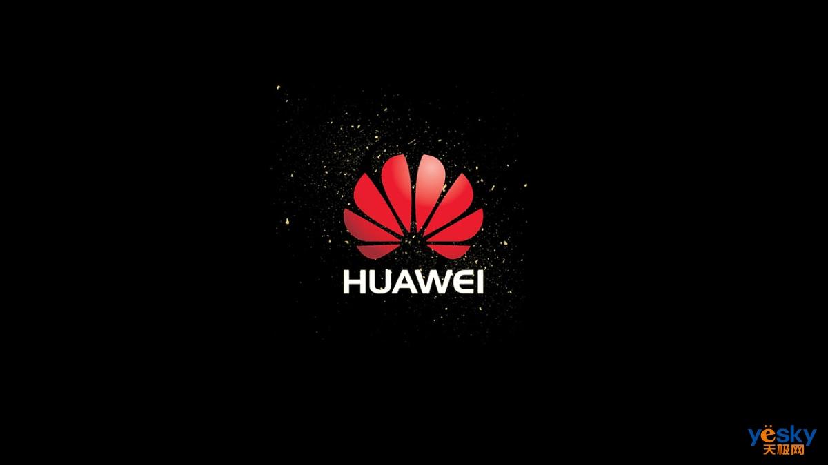 种子华为网盘_华为发布全球首款高质量5g汽车通讯硬件 下半年商用