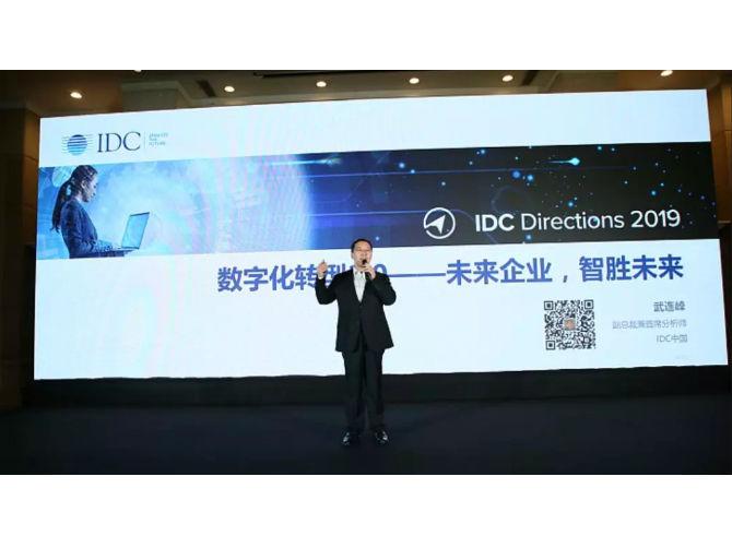 """IDC:ICT市场新趋势 创新x智能+规?!? /> </a></dt> <dd> <h3><a >IDC:ICT市场新趋势 创新x智能+规?!?/a></h3> <p>北京,2019年4月23日 ―― IDC中国于今日在深圳举办了一年一度的中国ICT市场趋势论坛。届论坛以""""创新x   智能+ 规?!蕖?为主题,与现场逾300位嘉宾、20余业内媒体代表共同探讨全球趋势…</p> <div class="""