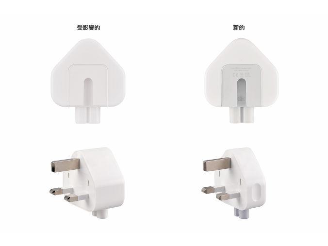 苹果召回港版AC充电转换器 有触电危险 可免费更换
