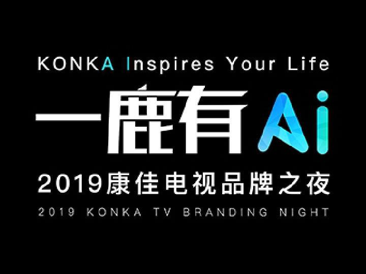 鹿晗要来!康佳电视2019品牌之夜发布会预告