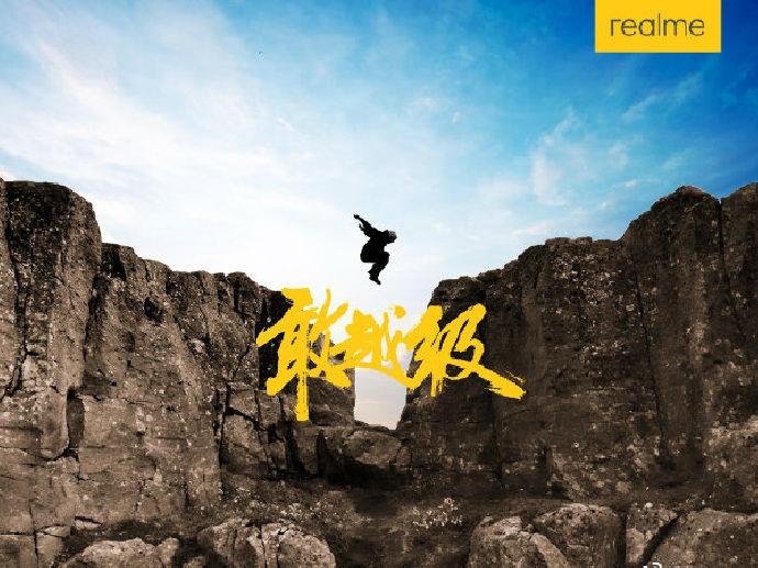 realme发布手机品牌主题曲:国内首款新机即将发布