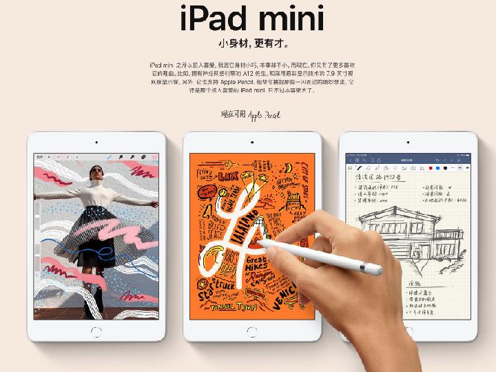 3896元起 新款iPad mini蜂窝网络版上架