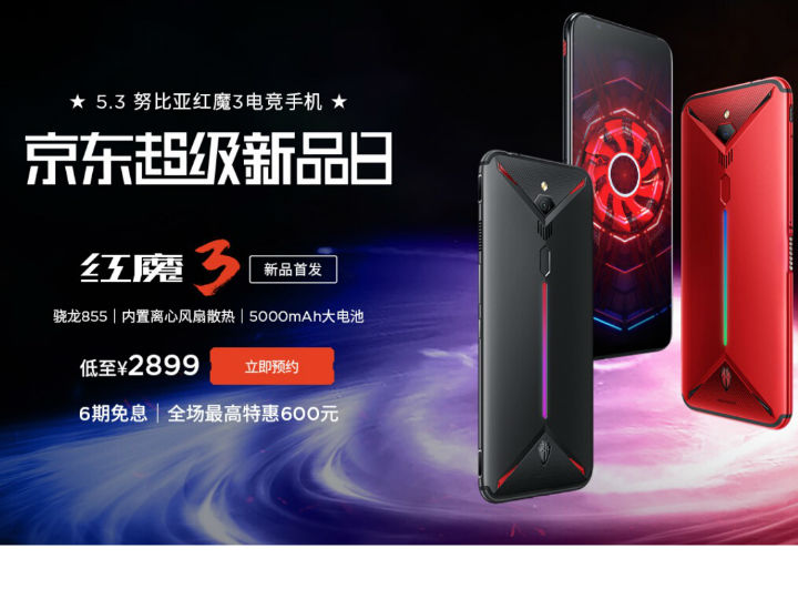 90Hz刷新率加风冷散热 红魔3将于0点发售