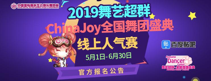 2019舞艺超群-CJ全国舞团盛典报名开启