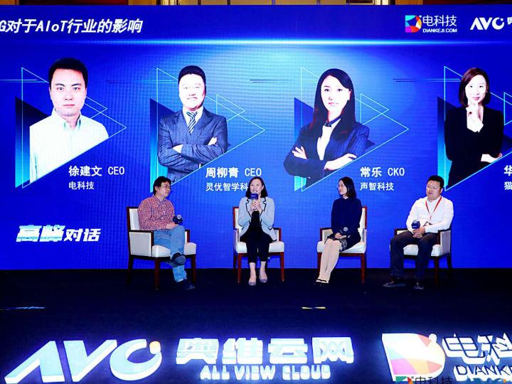 探索智慧家庭无限可能,中国首届新生态客厅黑科技峰会成功举办