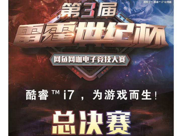 终局之战!第三届雷霆世纪杯电竞大赛决赛明日开战