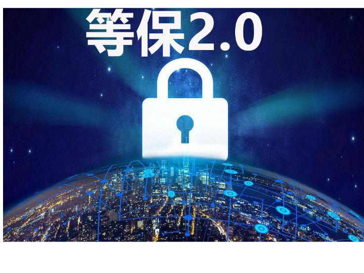 """全面解读""""等保2.0""""系列(一):第一级安全通用要求"""