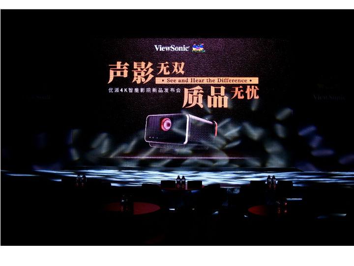 优派新品X10-4K智能影院发布 为你带来家庭影院级视听享受