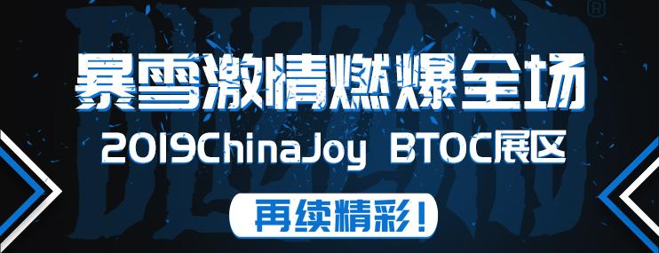暴雪2019ChinaJoyBTOC展区再续精彩