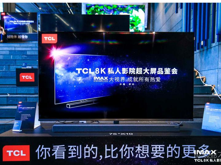 TCL X10 QLED 8K TV真实演绎机太美!