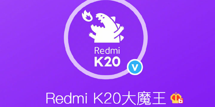 红米Redmi K20