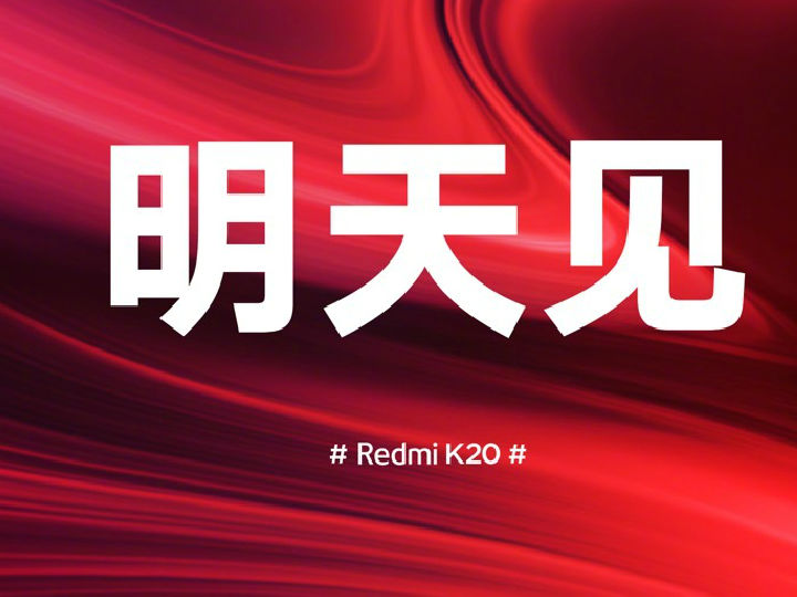 """号称""""旗舰杀手"""" 红米K20系列旗舰来了:5月28日发布"""