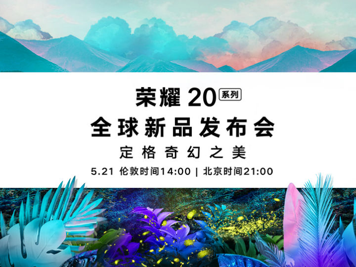 华为声明国内业务不受影响 荣耀20明晚9点照常发布