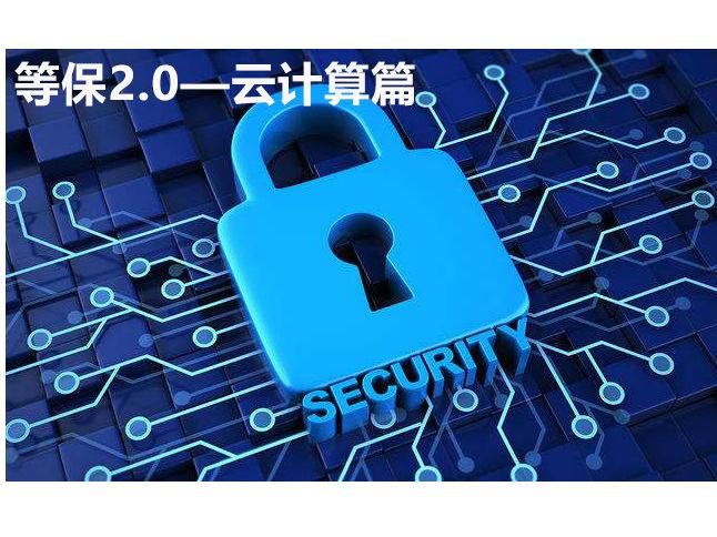 """全面解读""""等保2.0""""系列(二):云计算安全扩展要求"""