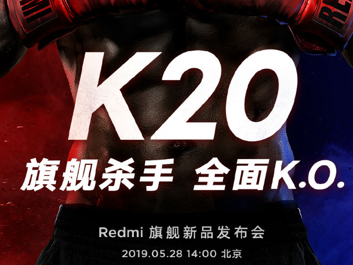 红米K20正面照