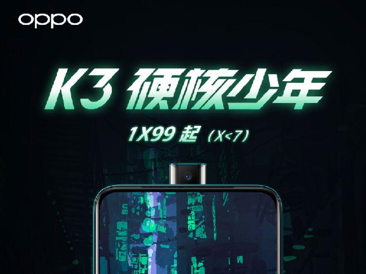 新品即将发布 细数OPPO K3亮点