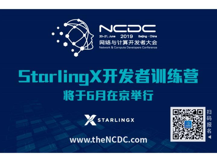 边缘计算热点项目StarlingX开发者训练营6月北京举办