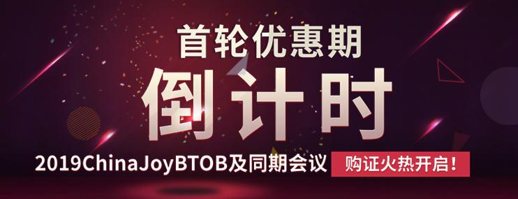 2019ChinaJoyBTOB及同期会议购证火热开启!