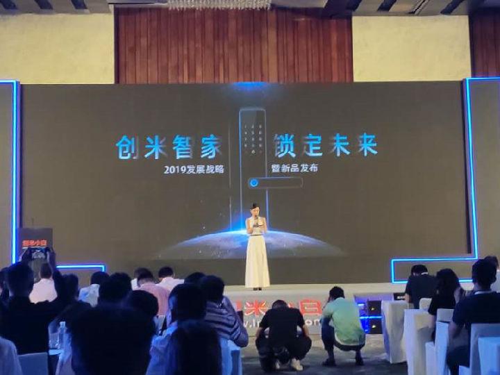 创米科技发布千元级智能门锁C1 构建家居智能生态闭环