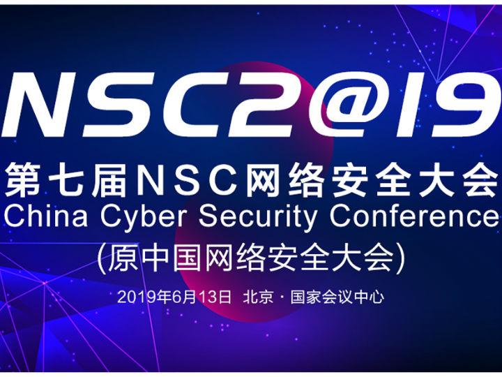 NSC 2019 网络安全行业风向标