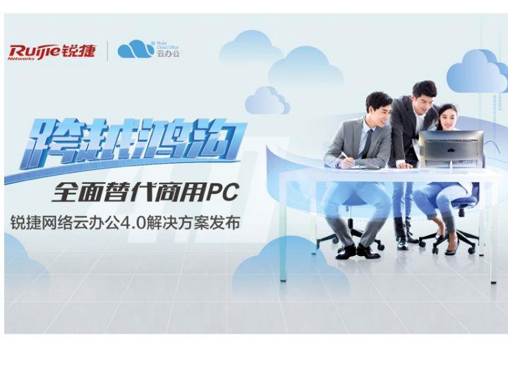 锐捷网络发布云办公4.0解决方案,替代商用PC之选