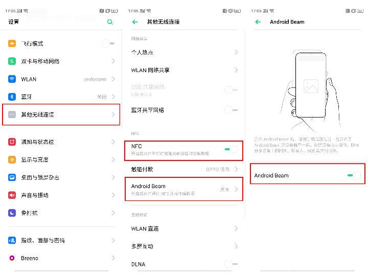 打开NFC功能后OPPO智能手机到底有多方便?