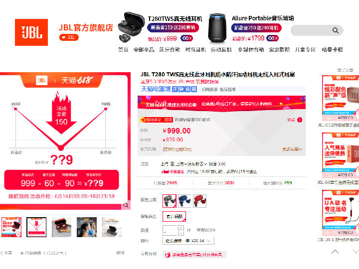 JBL T280 TWS真无线耳机天猫618仅售849元