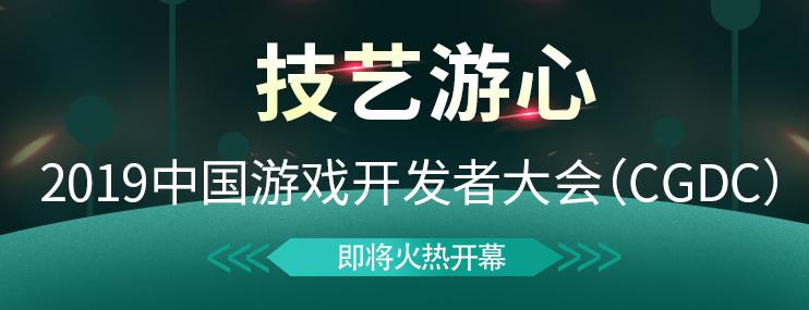 中国游戏开发者大会(CGDC)即将火热开幕