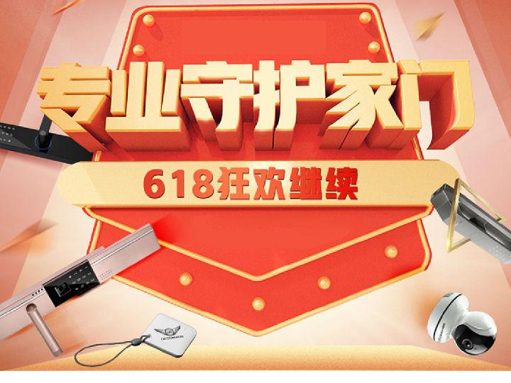 618智能门锁销量再创新高!两大品牌销量暴增!