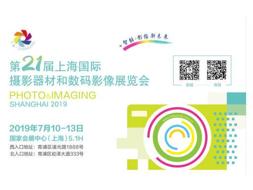 【P&I SHANGHAI 2019剧透】今年7月,影像界的线下狂欢等你来!