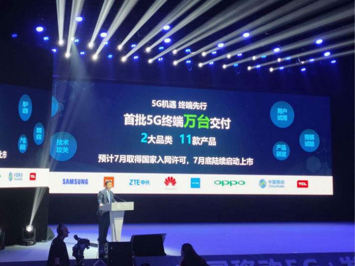中国移动:5G手机7月上市 明年市场将达亿级