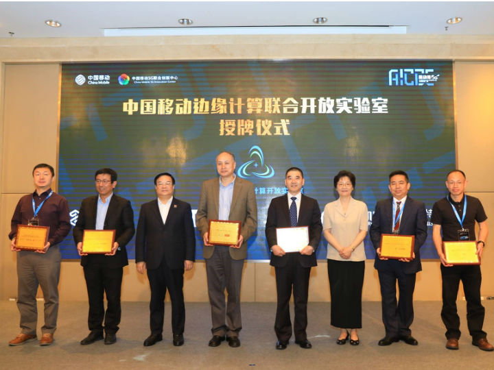 中国移动携手赛特斯成立边缘计算联合实验室 助推5G+更快落地