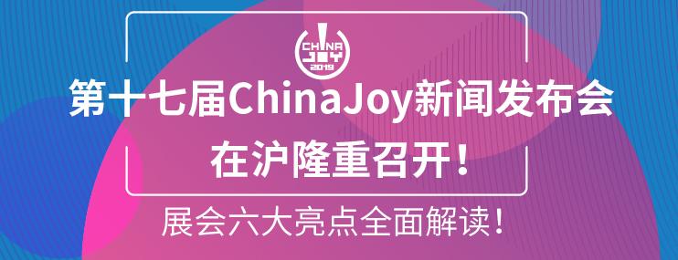 2019第十七届ChinaJoy新闻发布会在沪召开