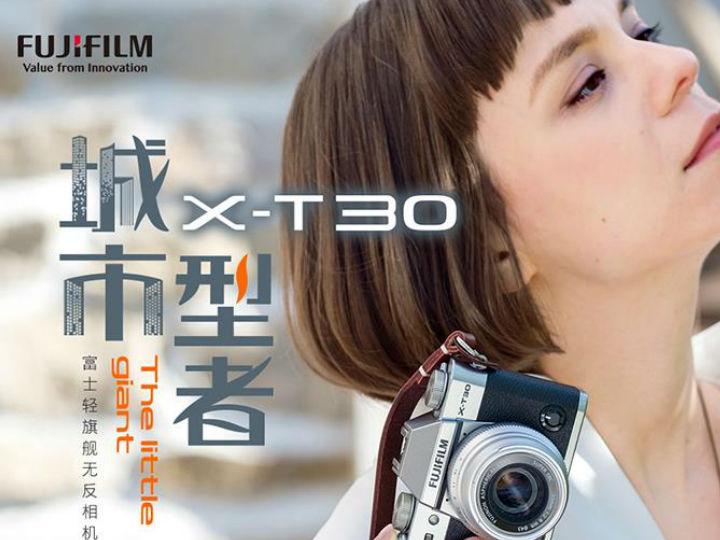一款相机一种生活,富士X-T30无反相机