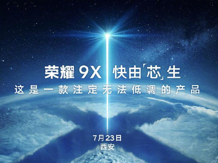 7月23日发布!荣耀9X:麒麟810加持 AI跑分傲视群雄
