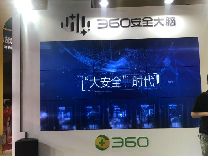 """2019中国互联网大会:""""360安全大脑"""" 全面护航""""大安全""""时代"""