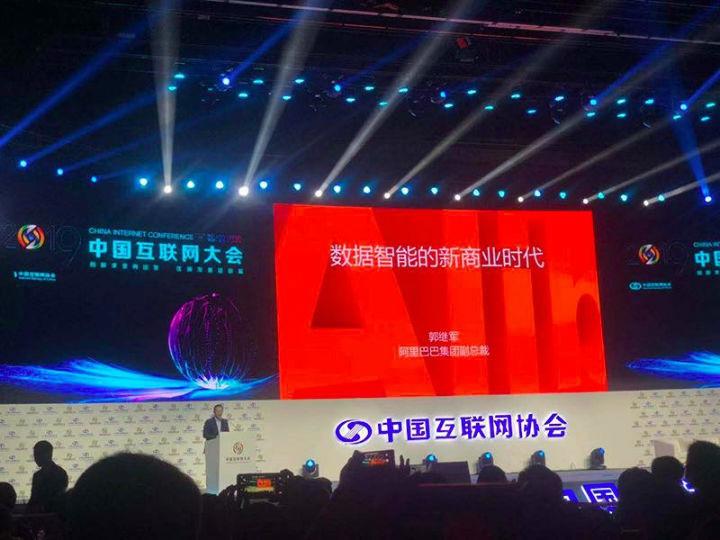 2019中国互联网大会:阿里巴巴将在产业、脱贫等领域发挥优势
