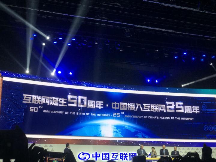 """2019中国互联网大会:腾讯""""科技向善""""共建数字生态"""
