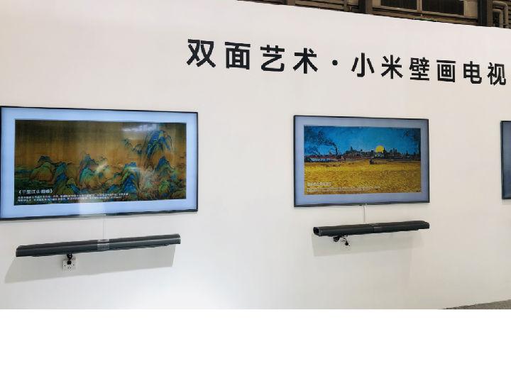 全系产品接入AIoT 小米壁画电视惊艳亮相UDE